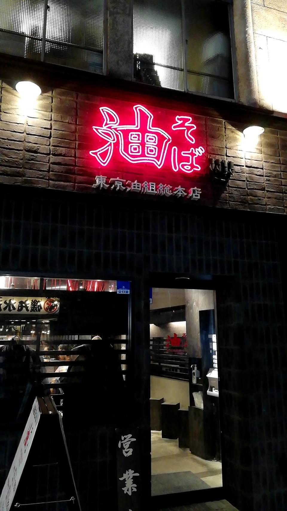 東京油組総本店(東京/油そば)