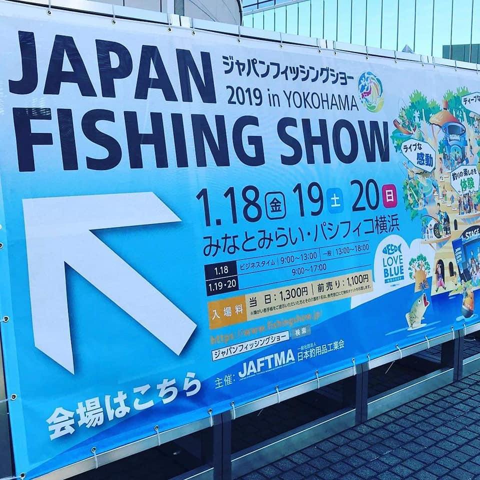 ジャパンフィッシングショー(横浜市)