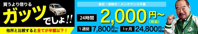 レンタカーが24時間2,000円~、1週間7,800円~、1ヵ月24,800円~からレンタル可能。安いからといって手抜きは一切なし!万全の整備&気持ちのこもった洗車でレンタカーを仕上げています。24時