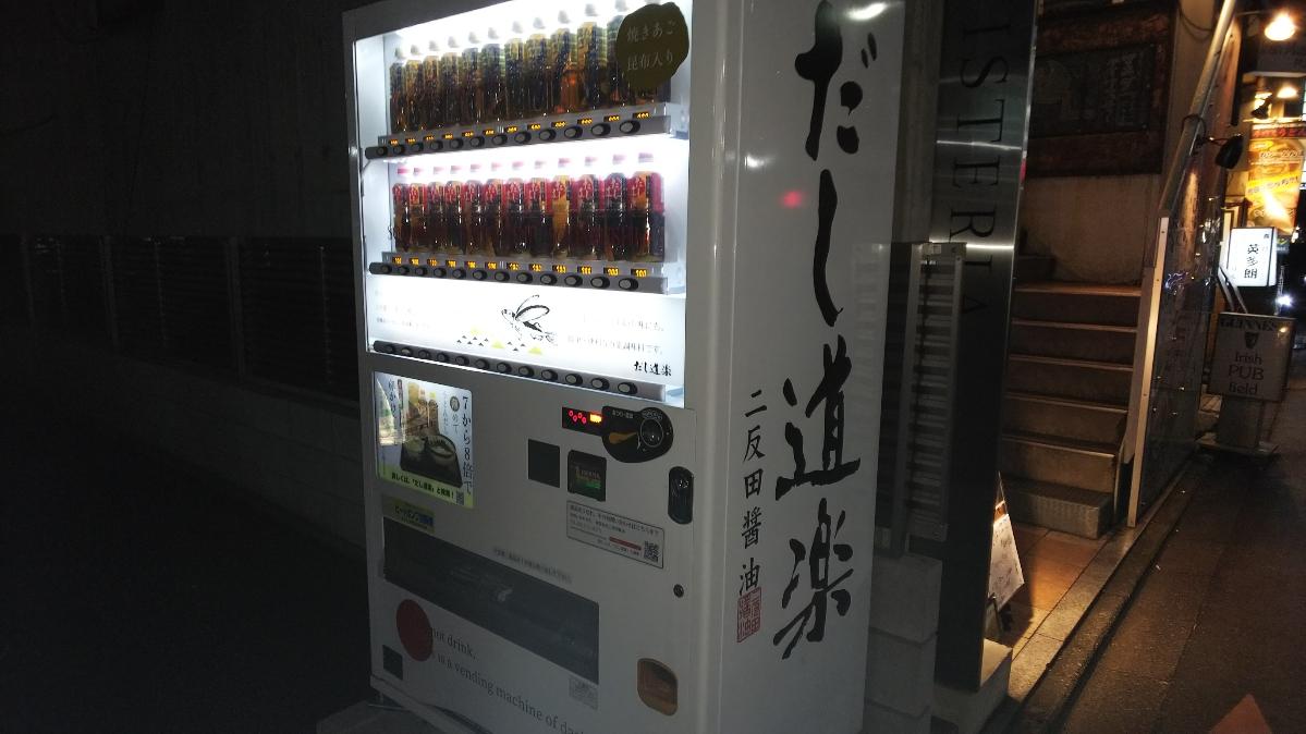 だし道楽 自動販売機(京都市中京区/万能調味料)