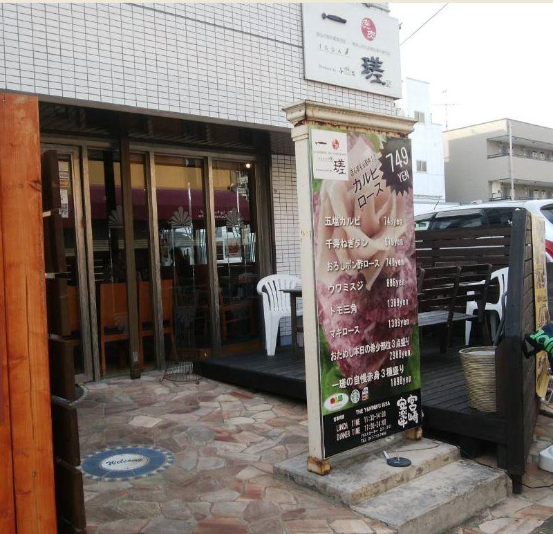 焼肉 一瑳 いっさ(松戸市/焼肉)