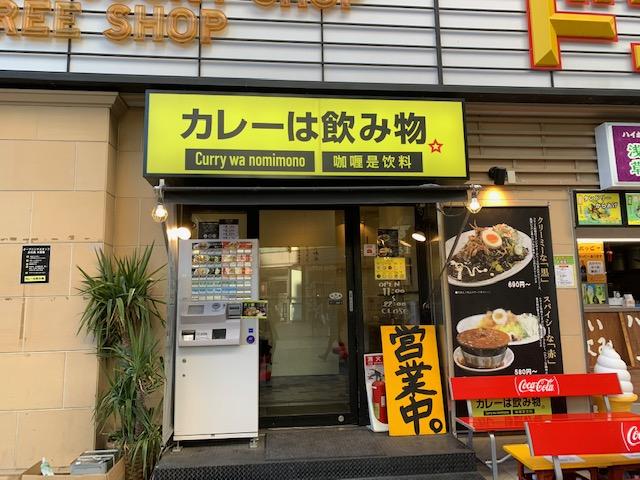 カレーは飲み物☆(浅草/カレー)