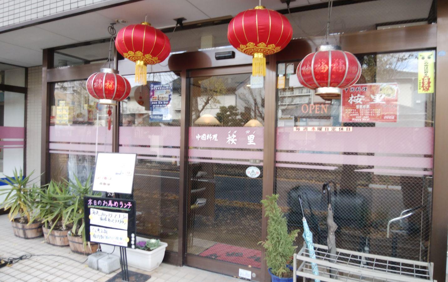 中国料理 按里(松戸市/中華)