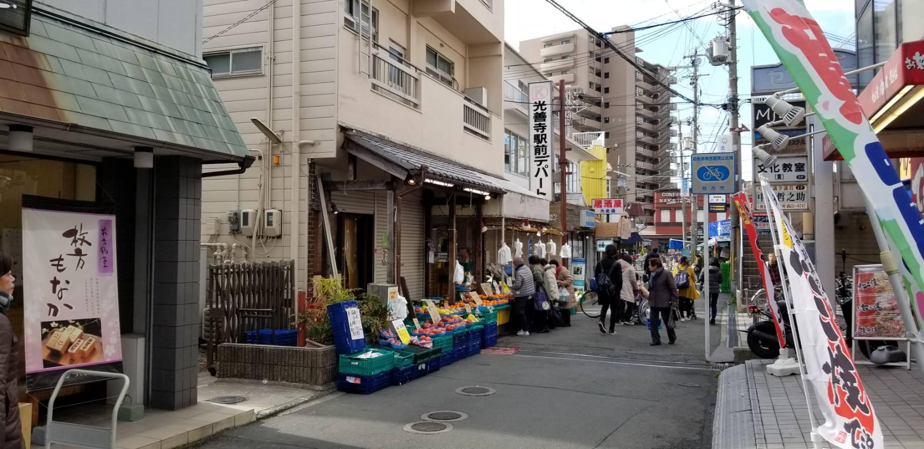 光善寺駅前 クメモト青果(光善寺/フルーツ)