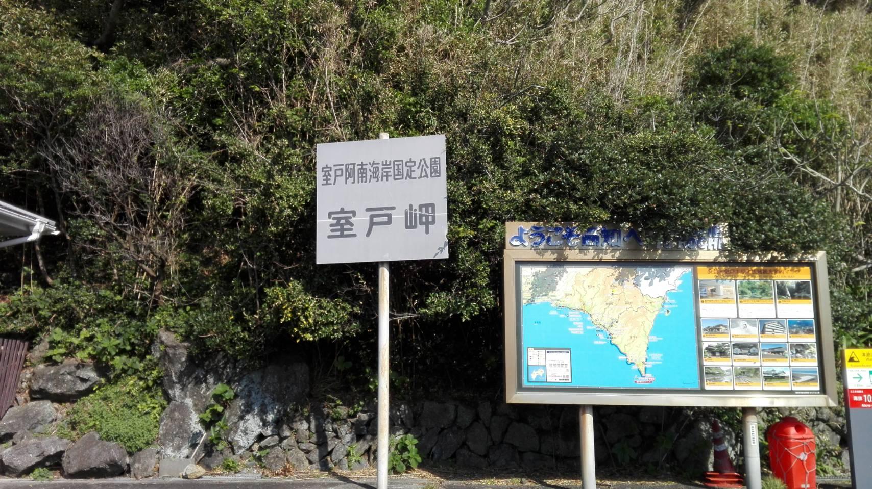 室戸岬(高知県室戸市)