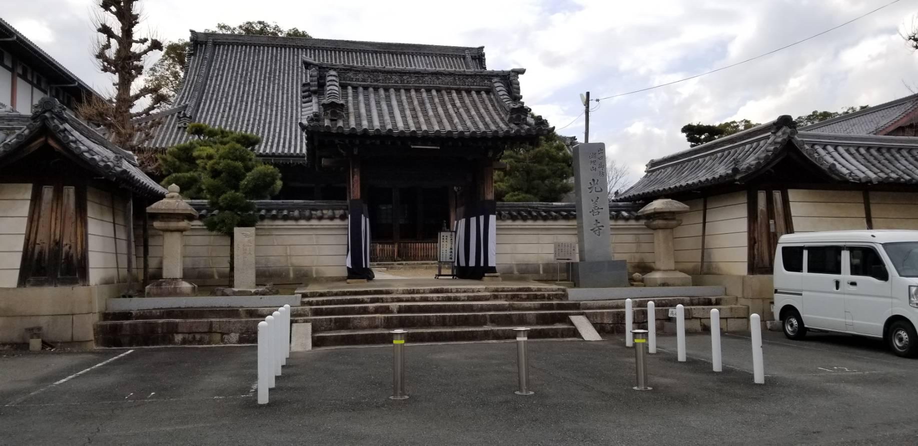 光善寺(枚方市出口)