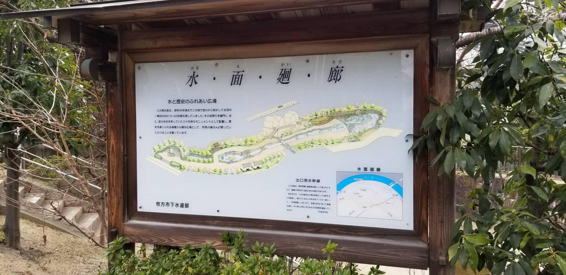 水面廻廊(枚方市桜町)