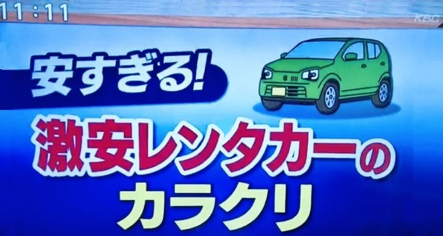 サワダデース(2019年2月19日(火)・九州朝日放送)