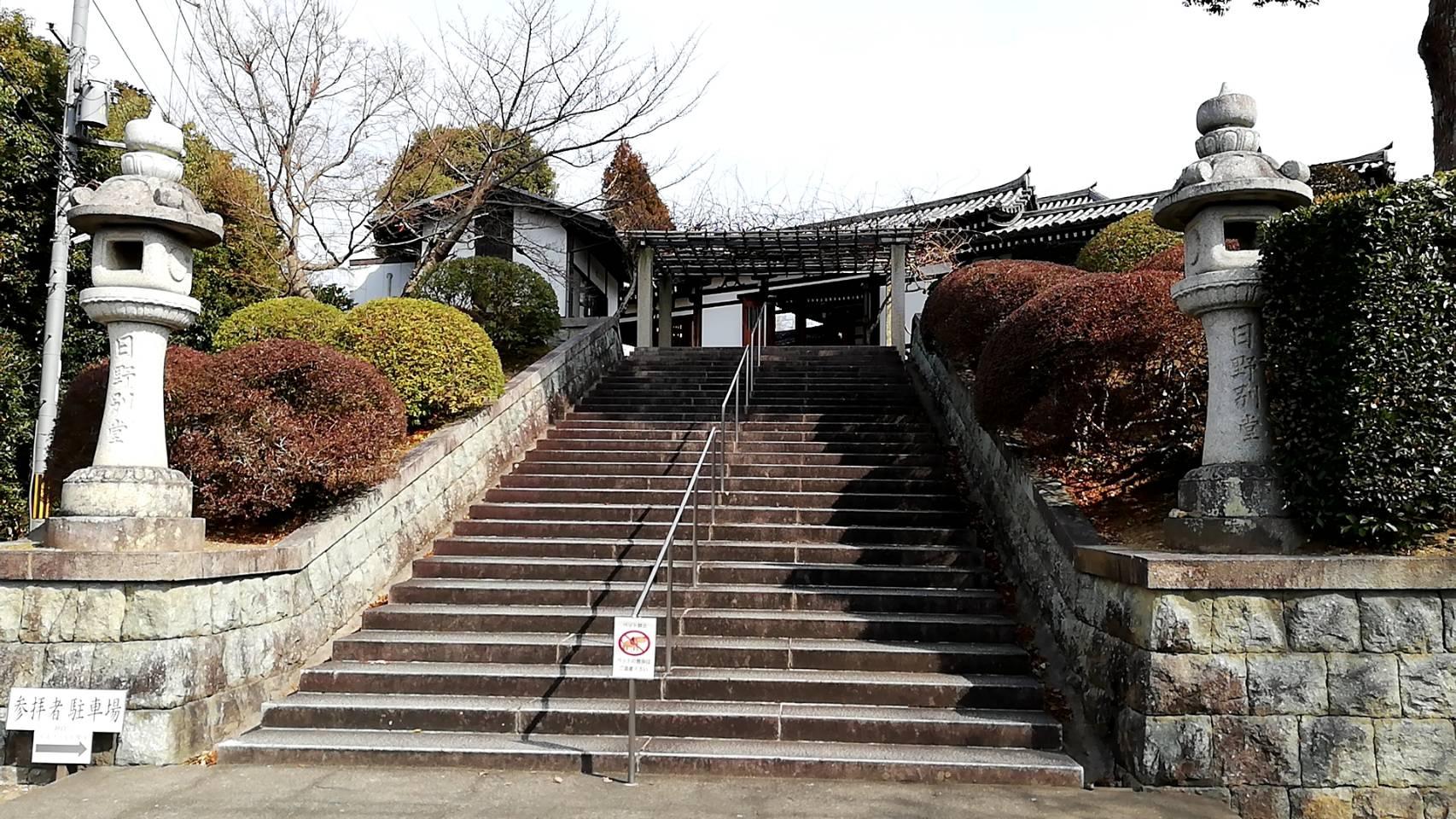 日野誕生院(京都市伏見区)