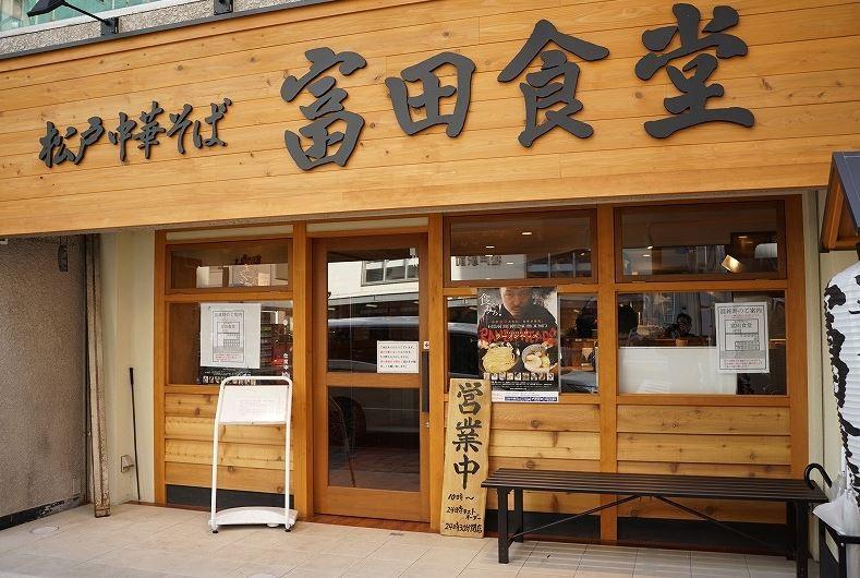 松戸中華そば 富田食堂(松戸/中華そば)