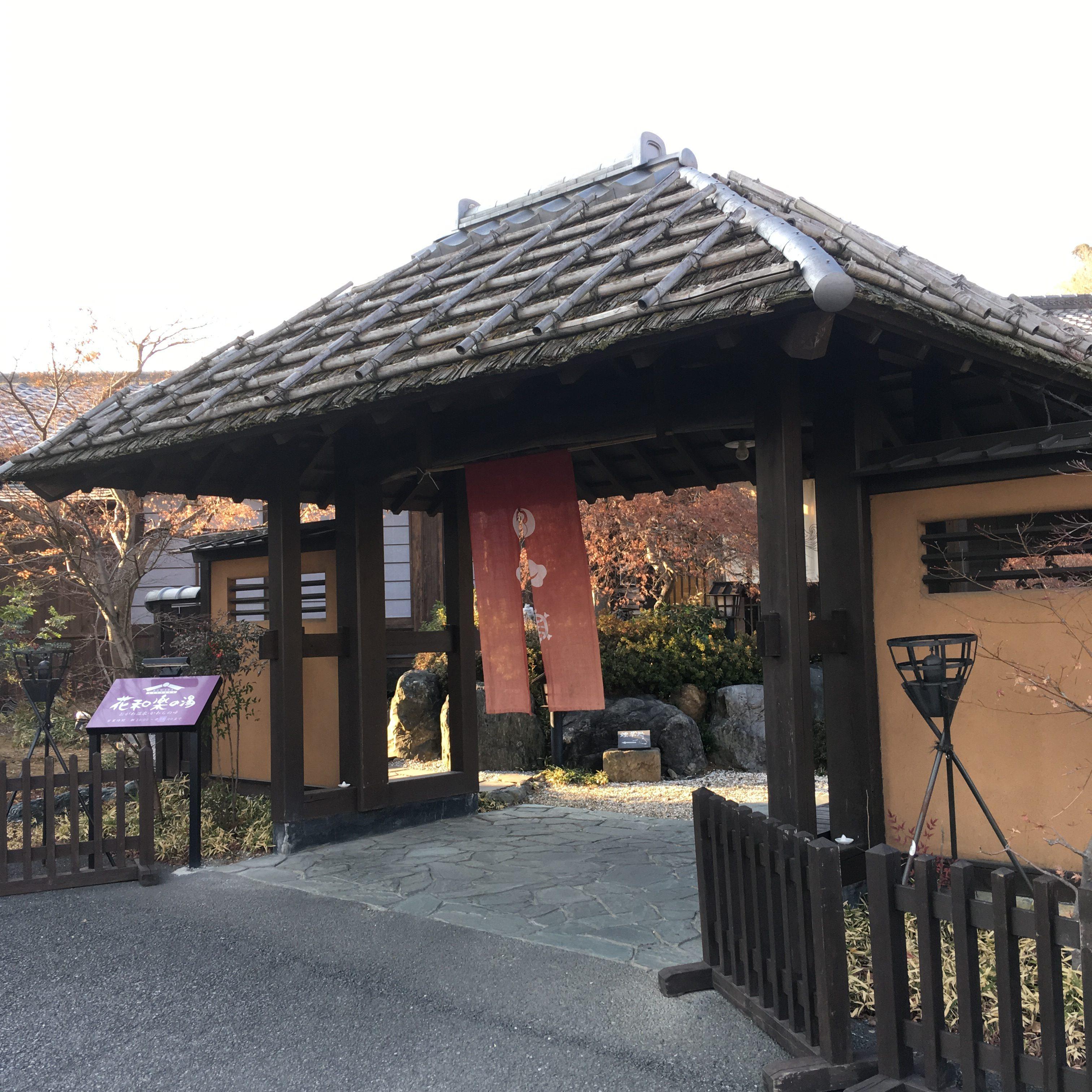 おがわ温泉 花和楽の湯(埼玉県比企郡)