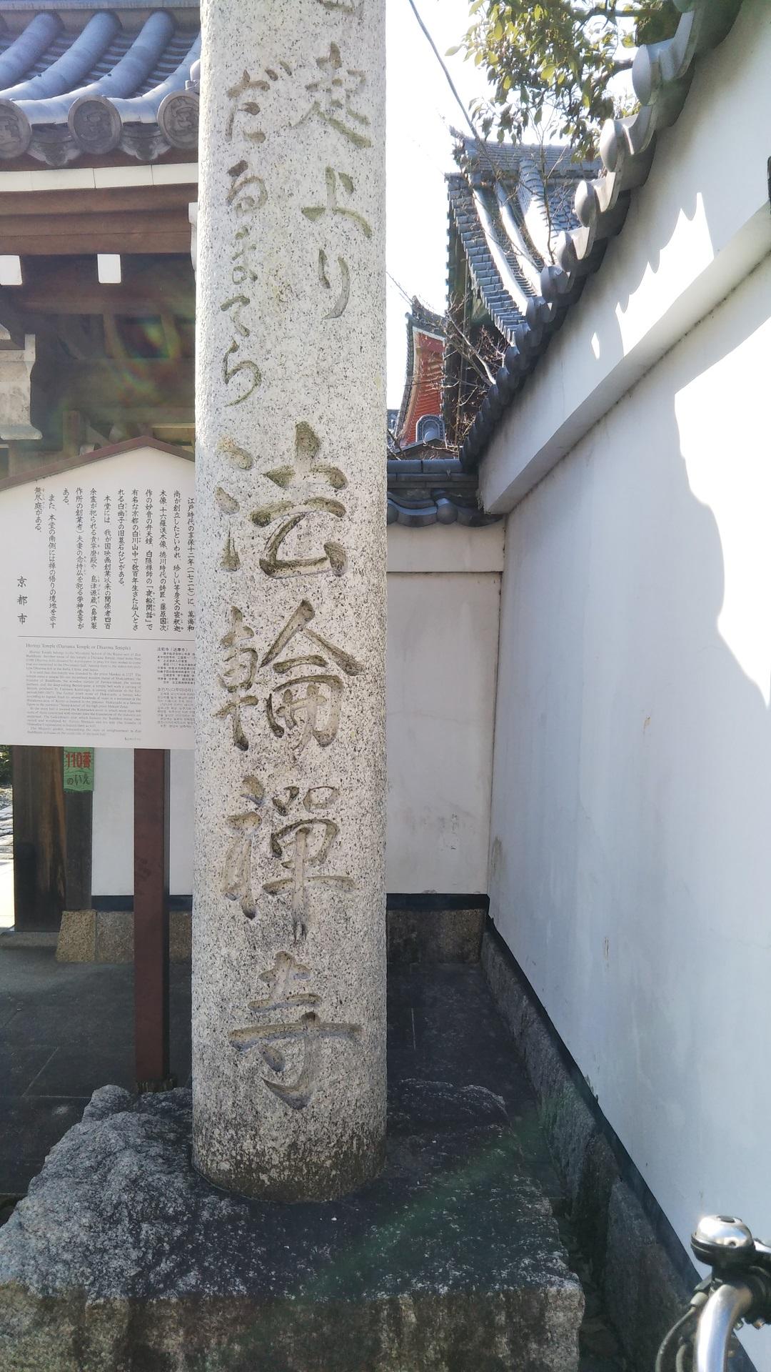 達磨寺(京都市上京区)