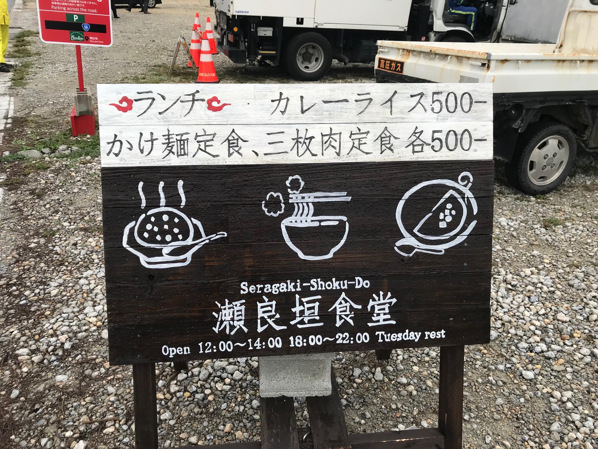 瀬良垣食堂(沖縄恩納村/沖縄料理)
