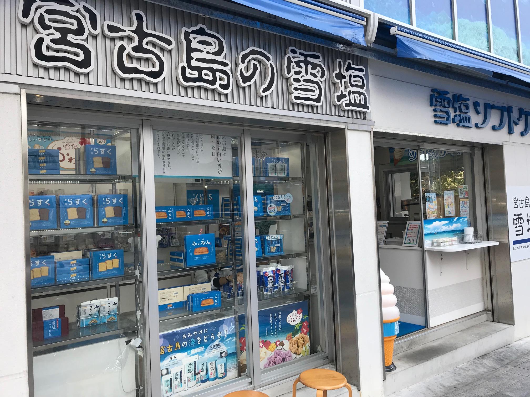 宮古島の雪塩 国際通り店(那覇市国際通り/スイーツ)
