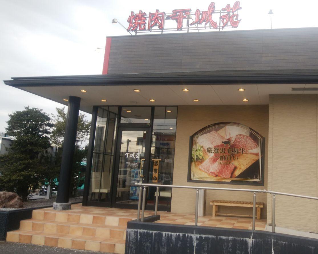 平城苑(千葉県松戸市/焼肉)