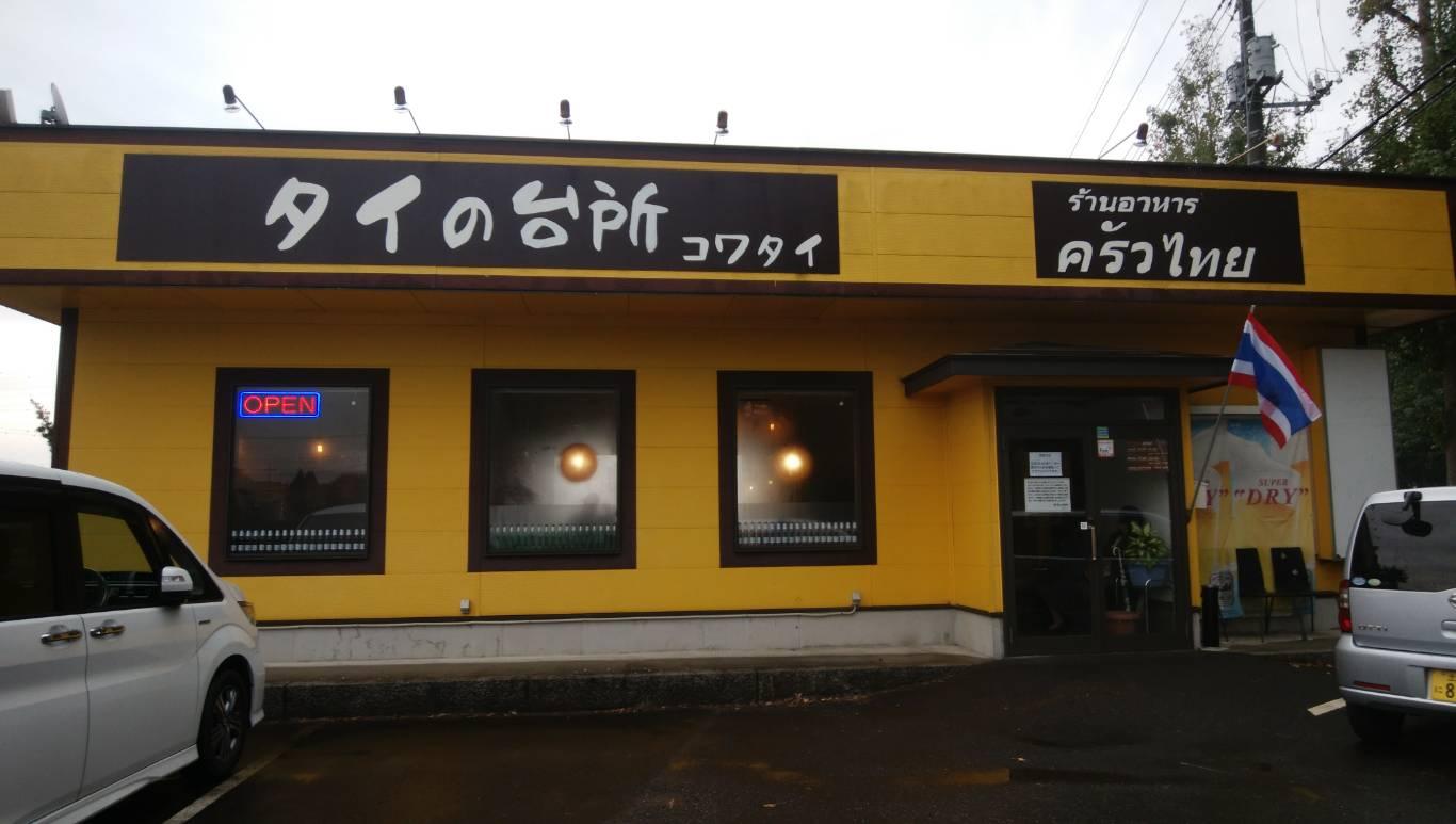 コワタイ(茨城県つくば市/タイ料理)