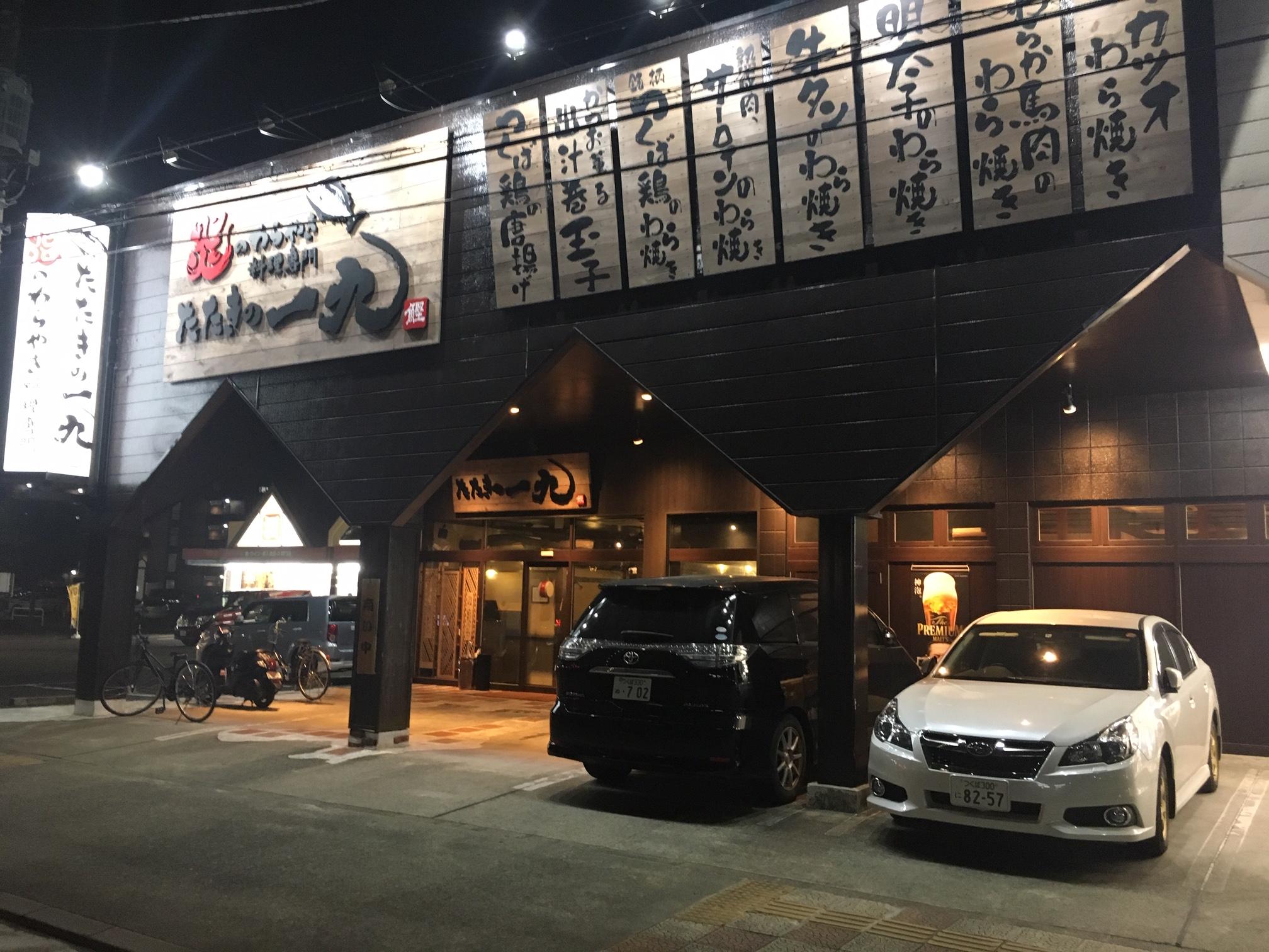 たたきの一九 (つくば市/居酒屋)