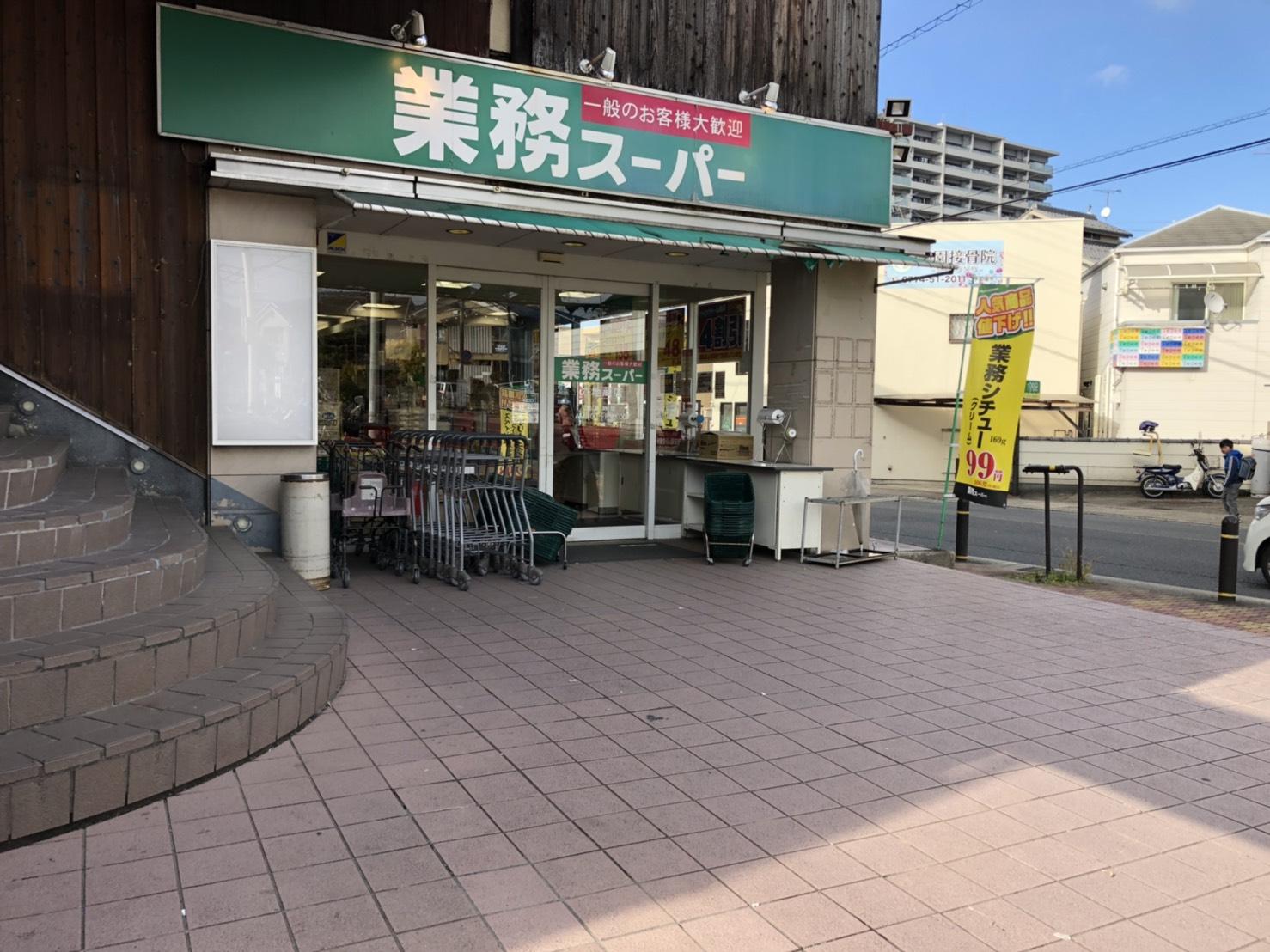 業務スーパー六地蔵店(宇治市)