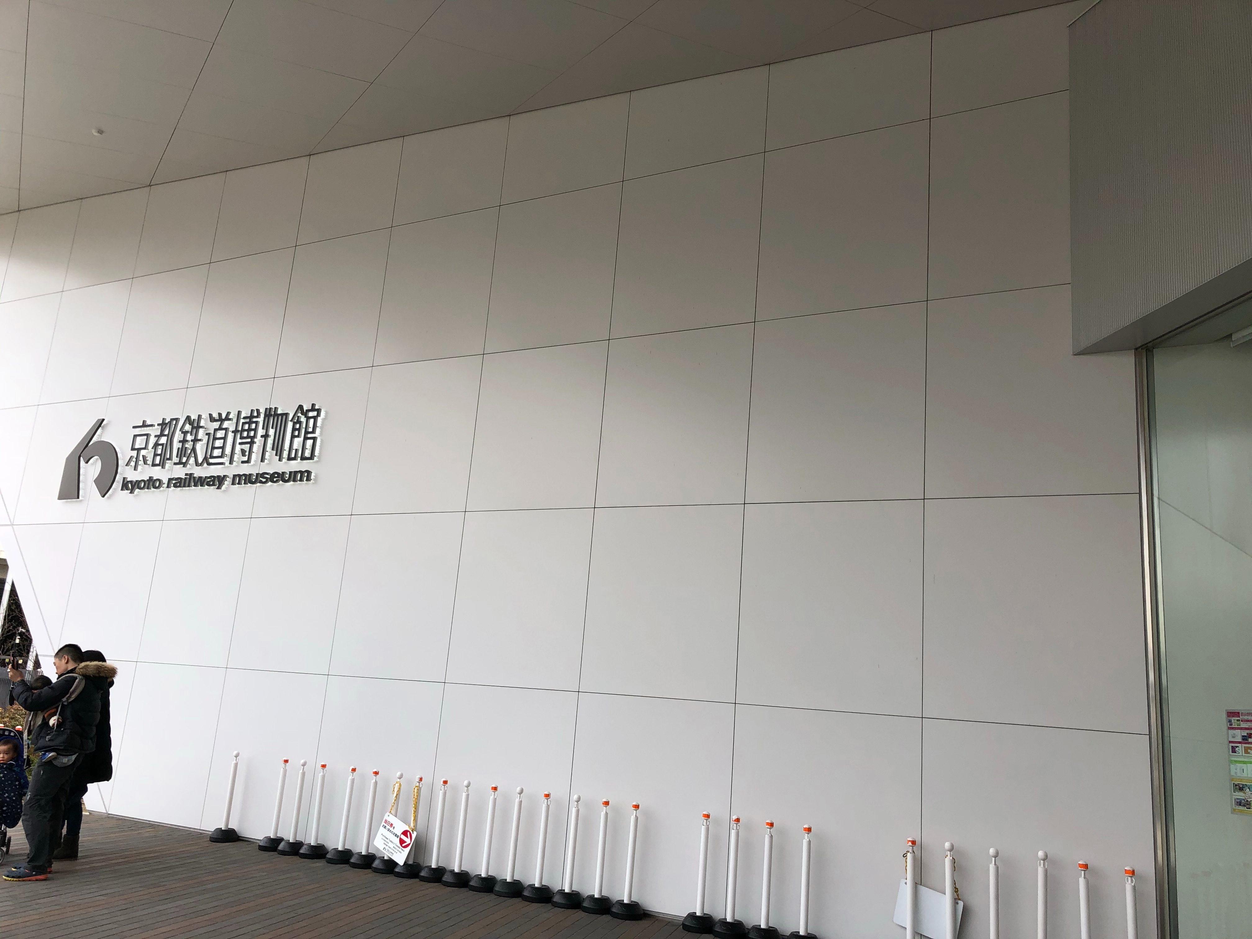 京都鉄道博物館(京都市)