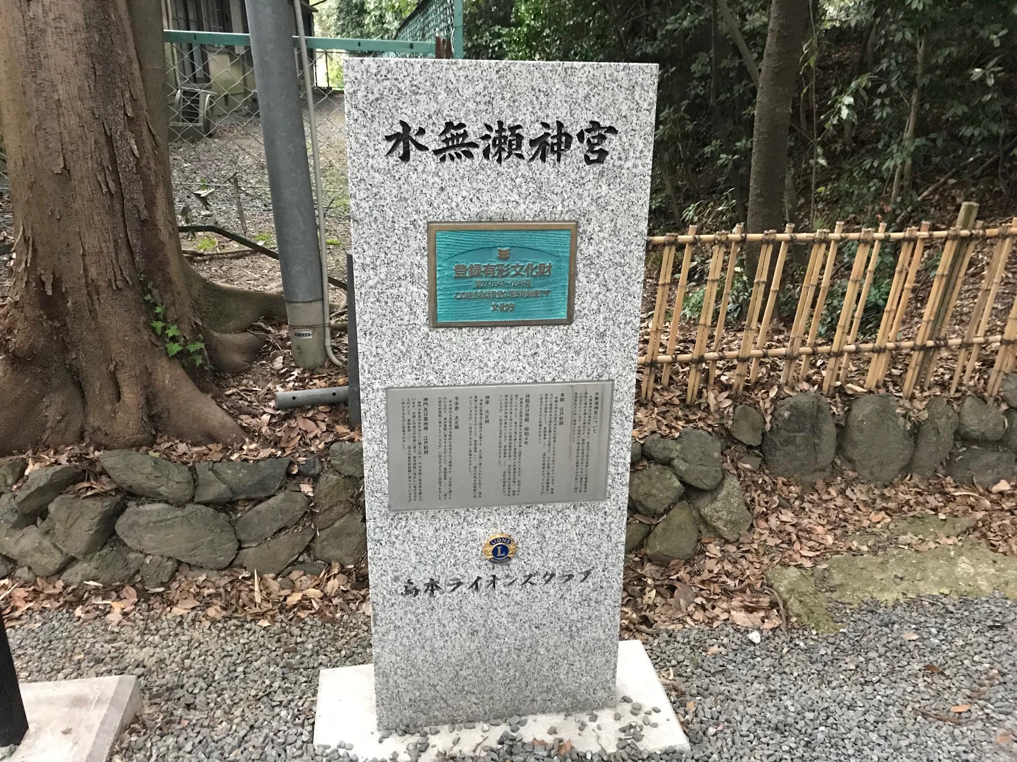 水瀬神宮(大阪府三島郡)