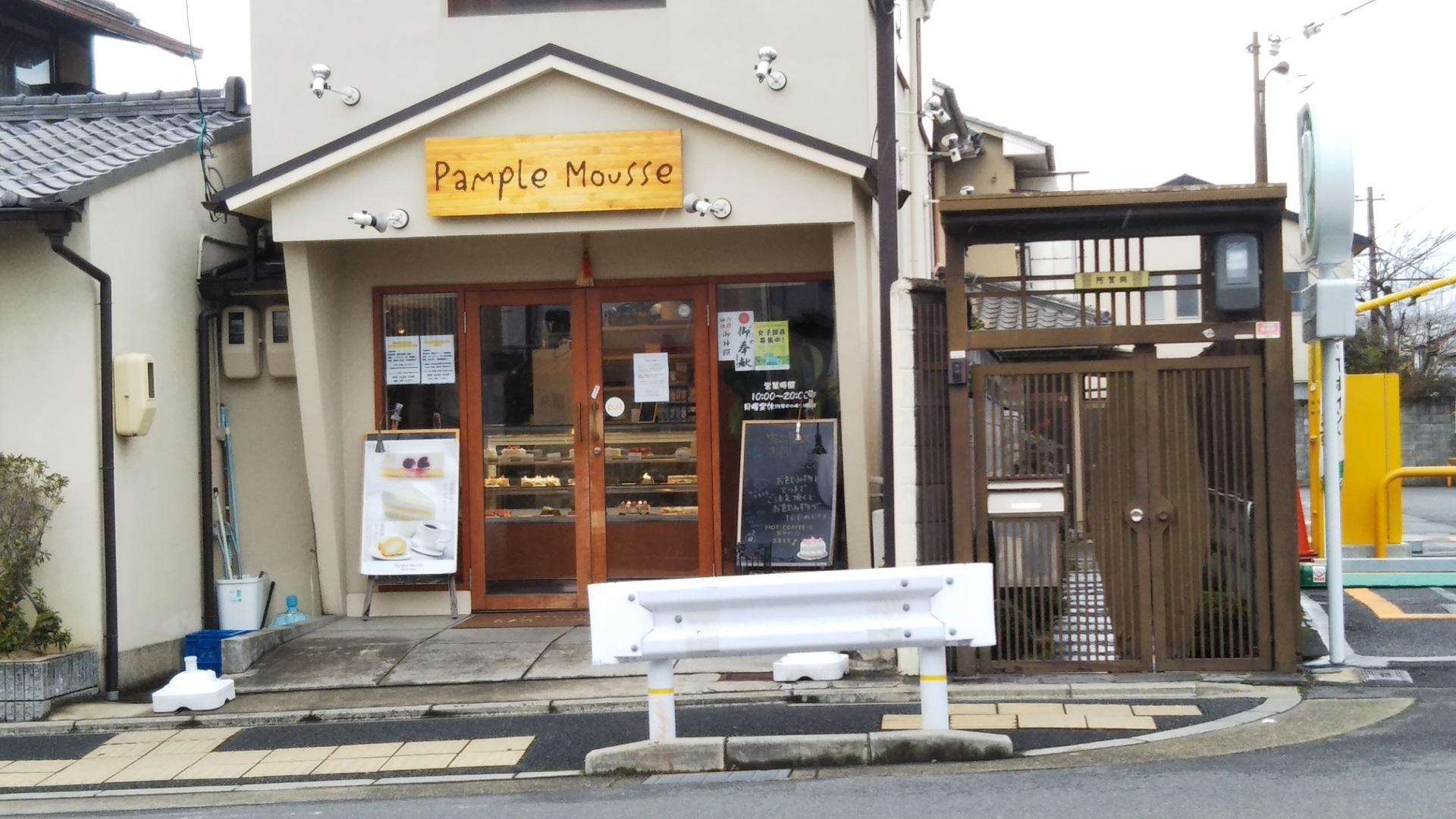 ぱんぷるむうす(京都市/ケーキ屋)
