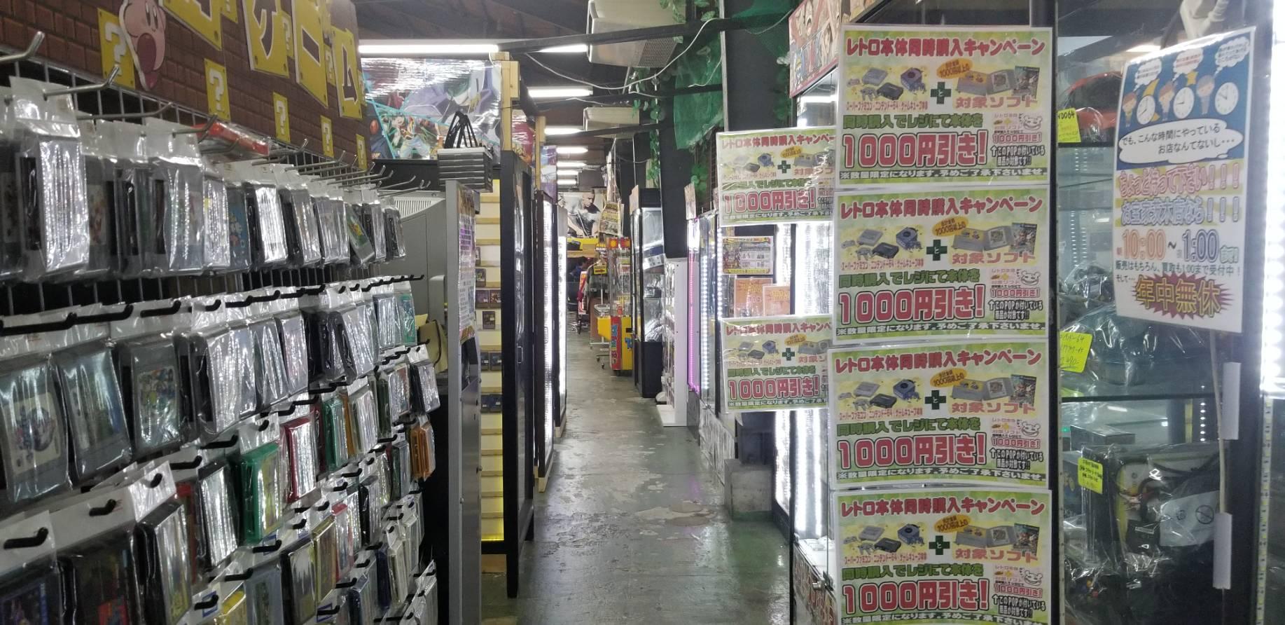 お宝家 茨木店(茨木市)