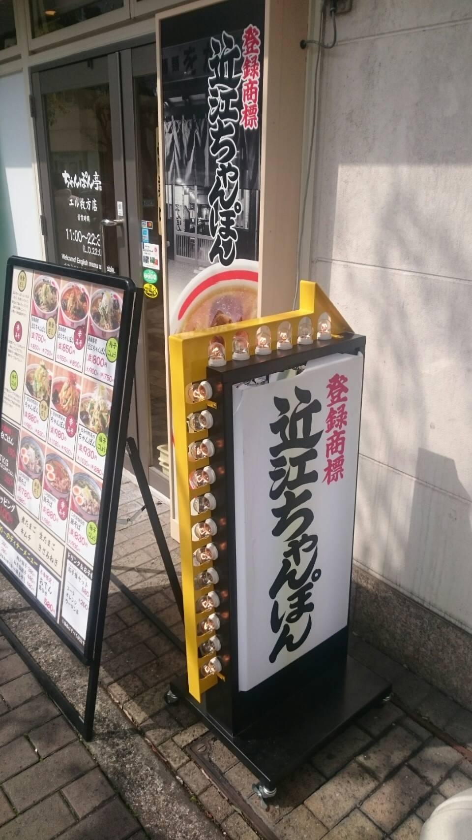 ちゃんぽん亭総本家 枚方店(枚方市/ちゃんぽん)