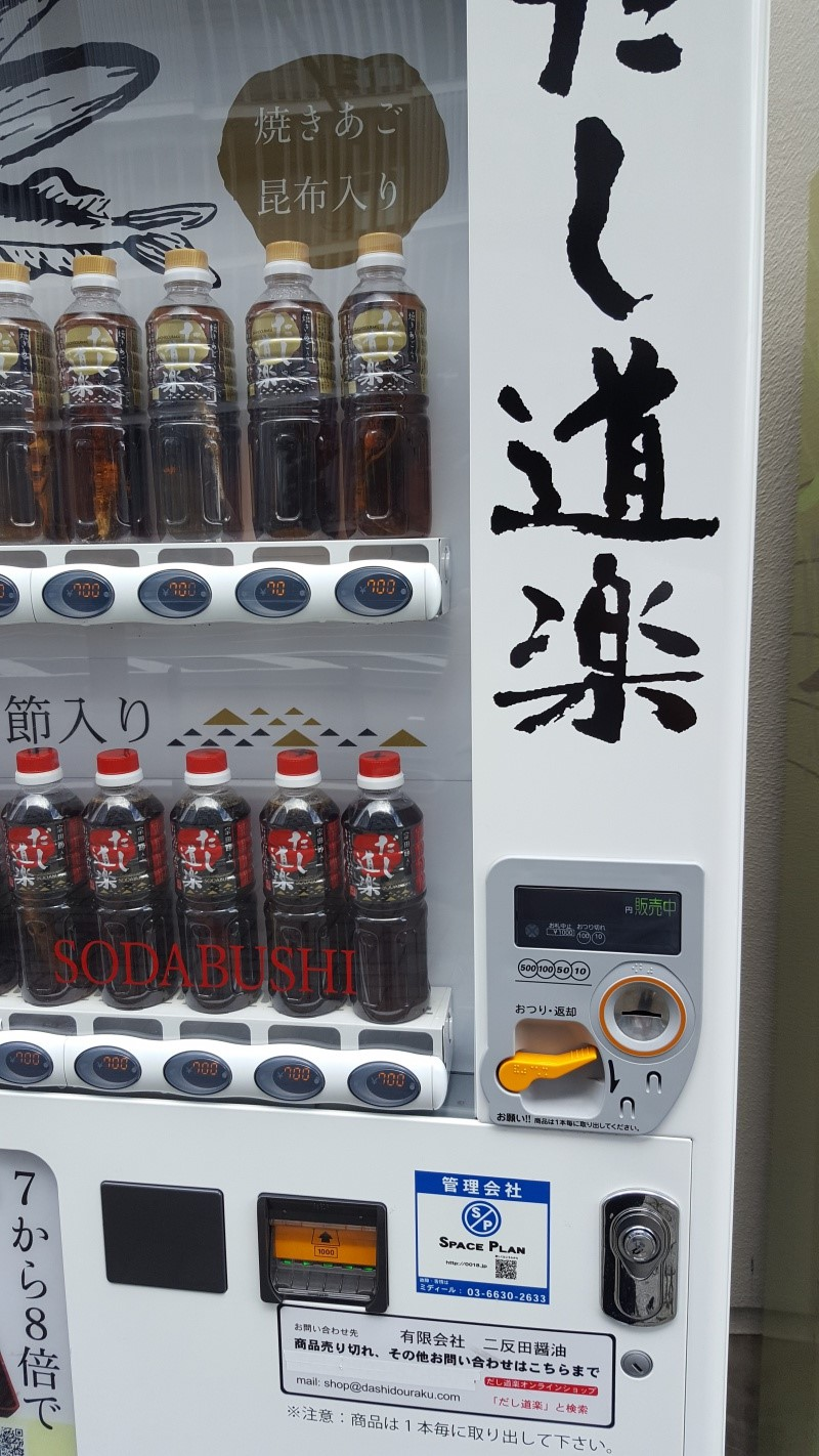 微妙な自販機??(川崎市幸区)