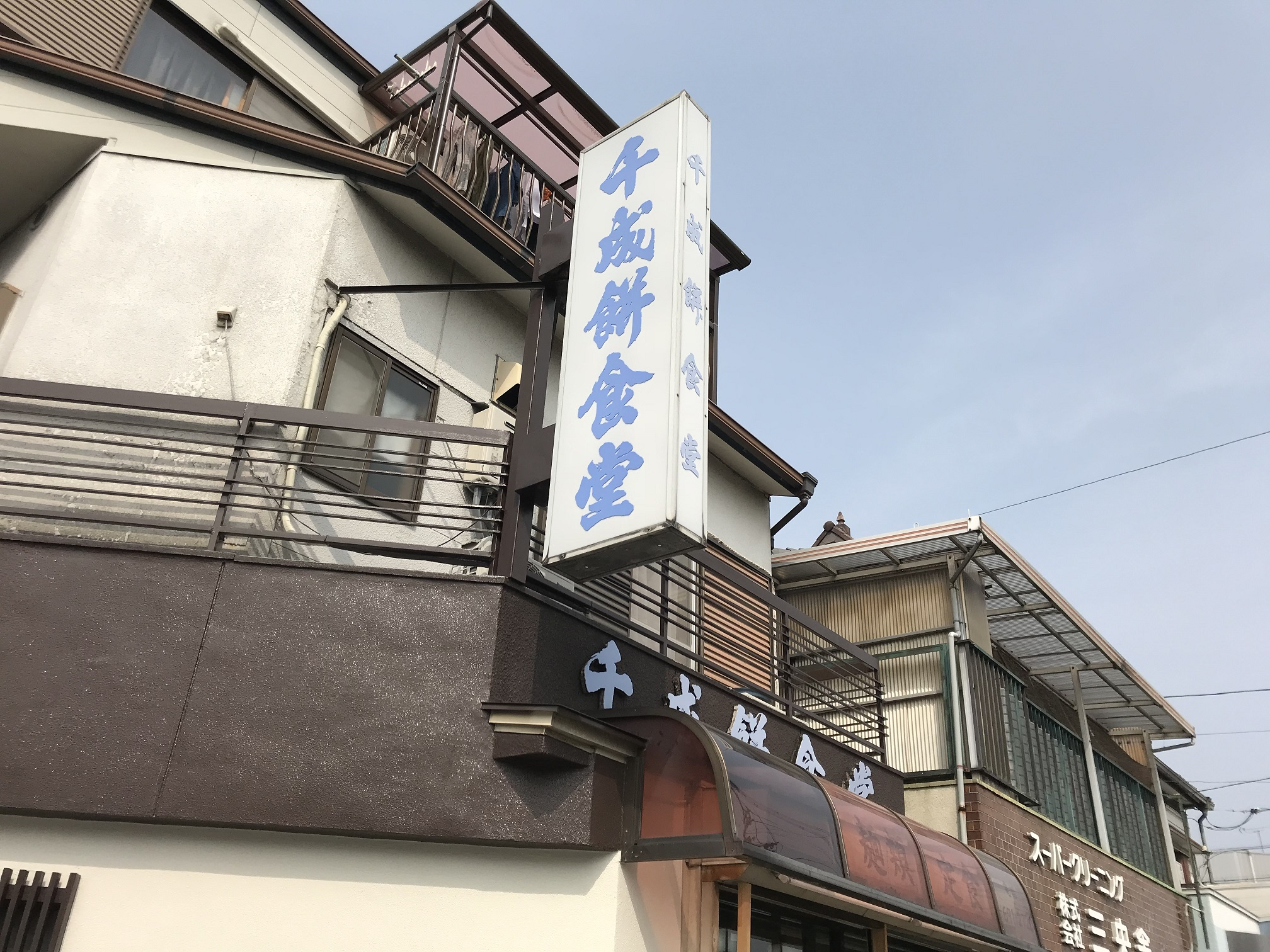 千成餅食堂(京都市/食堂)