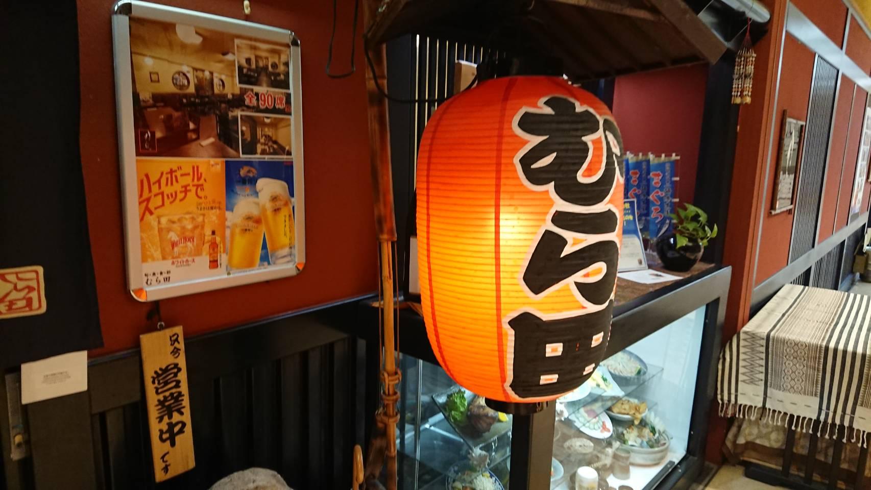 むら田(東京/居酒屋)