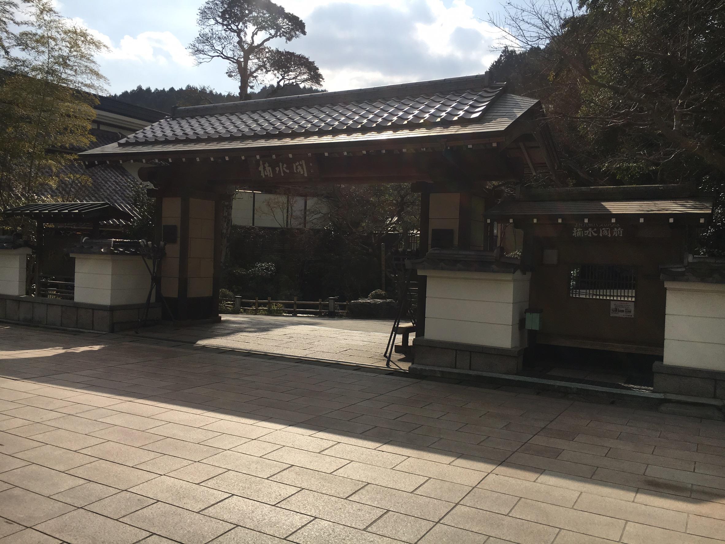 おすすめの近場温泉♨️脇田温泉(宮若市)