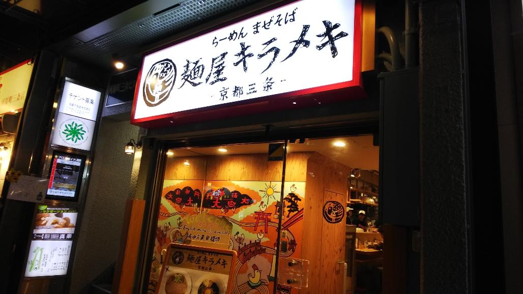 麺屋キラメキ 京都三条(京都市中京区/ラーメン)