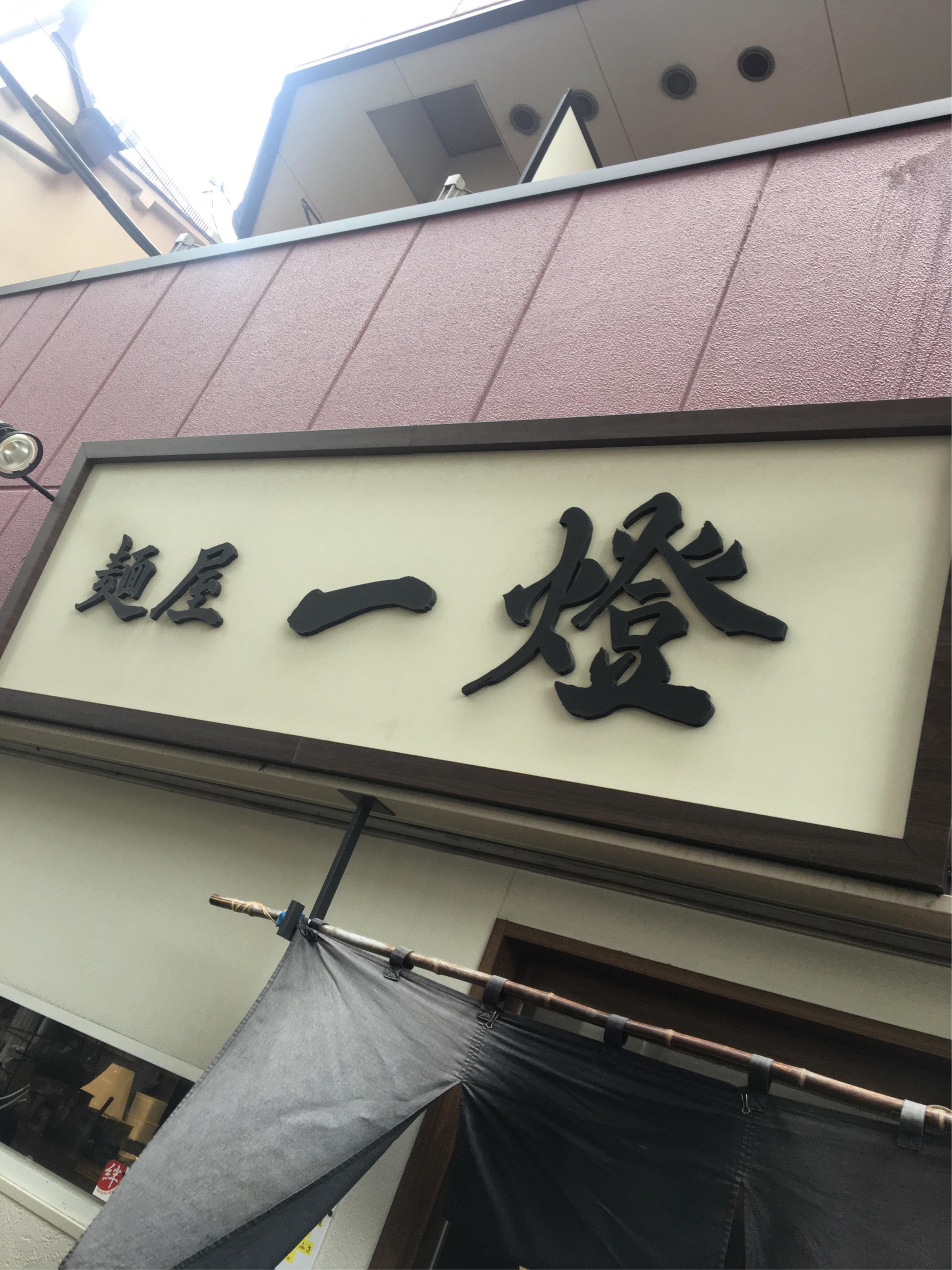 麺屋 一燈(葛飾区/ラーメン)