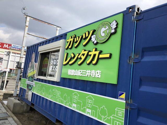 和歌山紀三井寺店