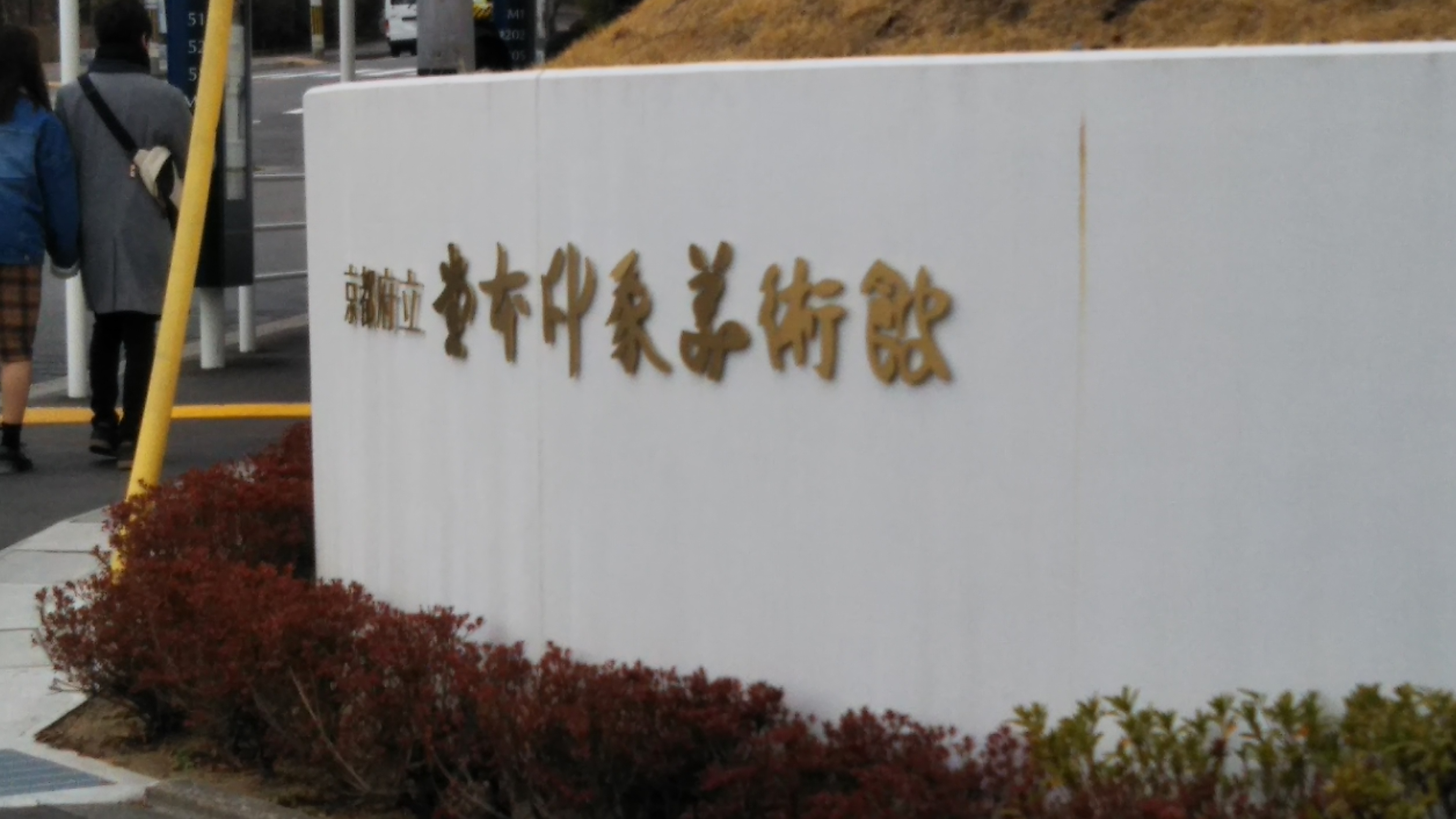 堂本印象美術館(京都市北区)