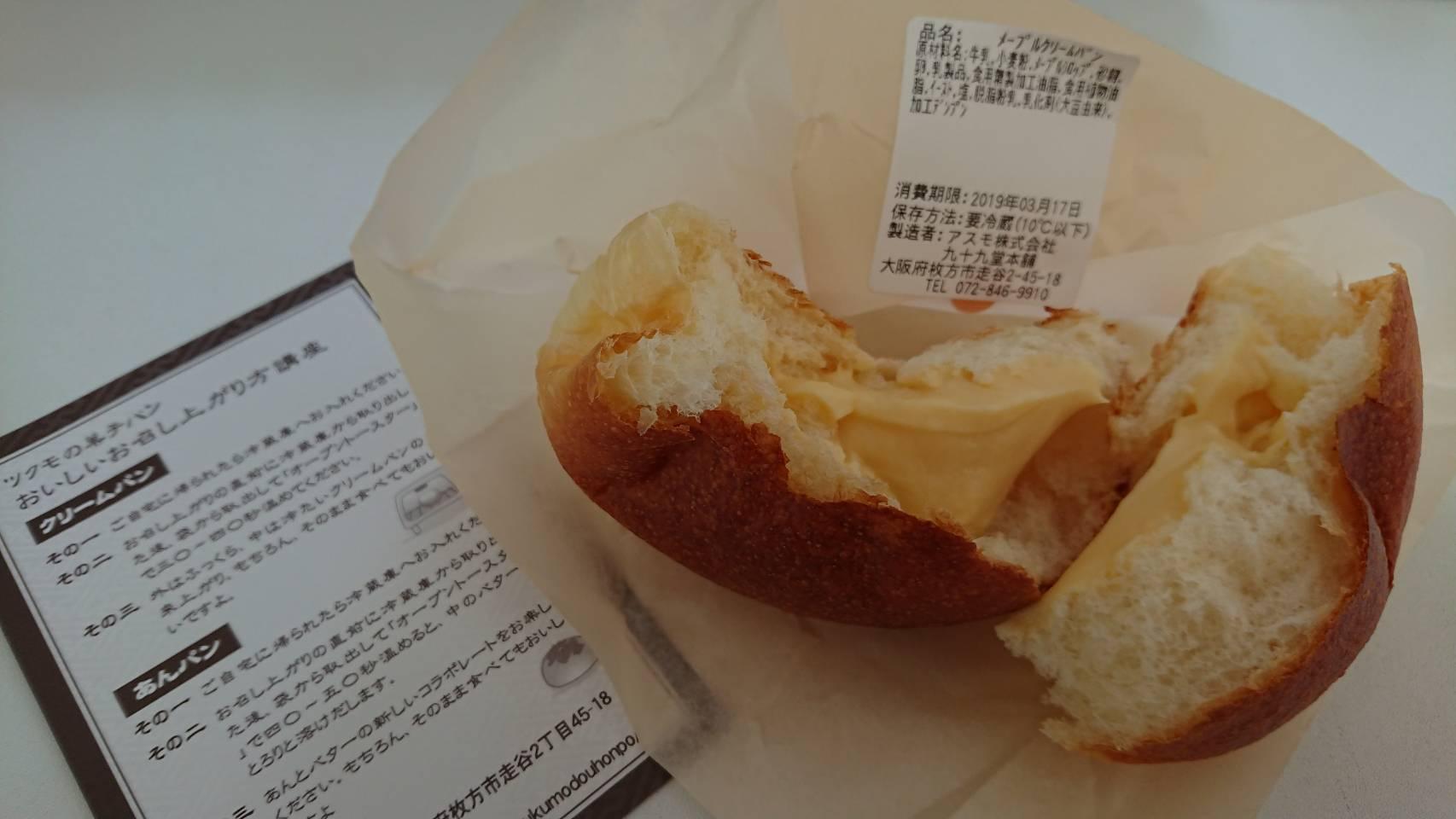 九十九堂本舗②(光善寺/パン)