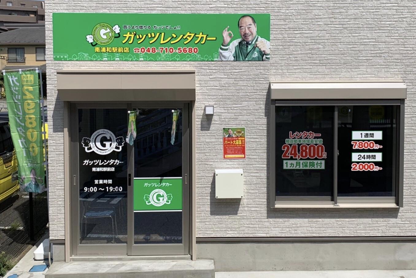南浦和駅前店