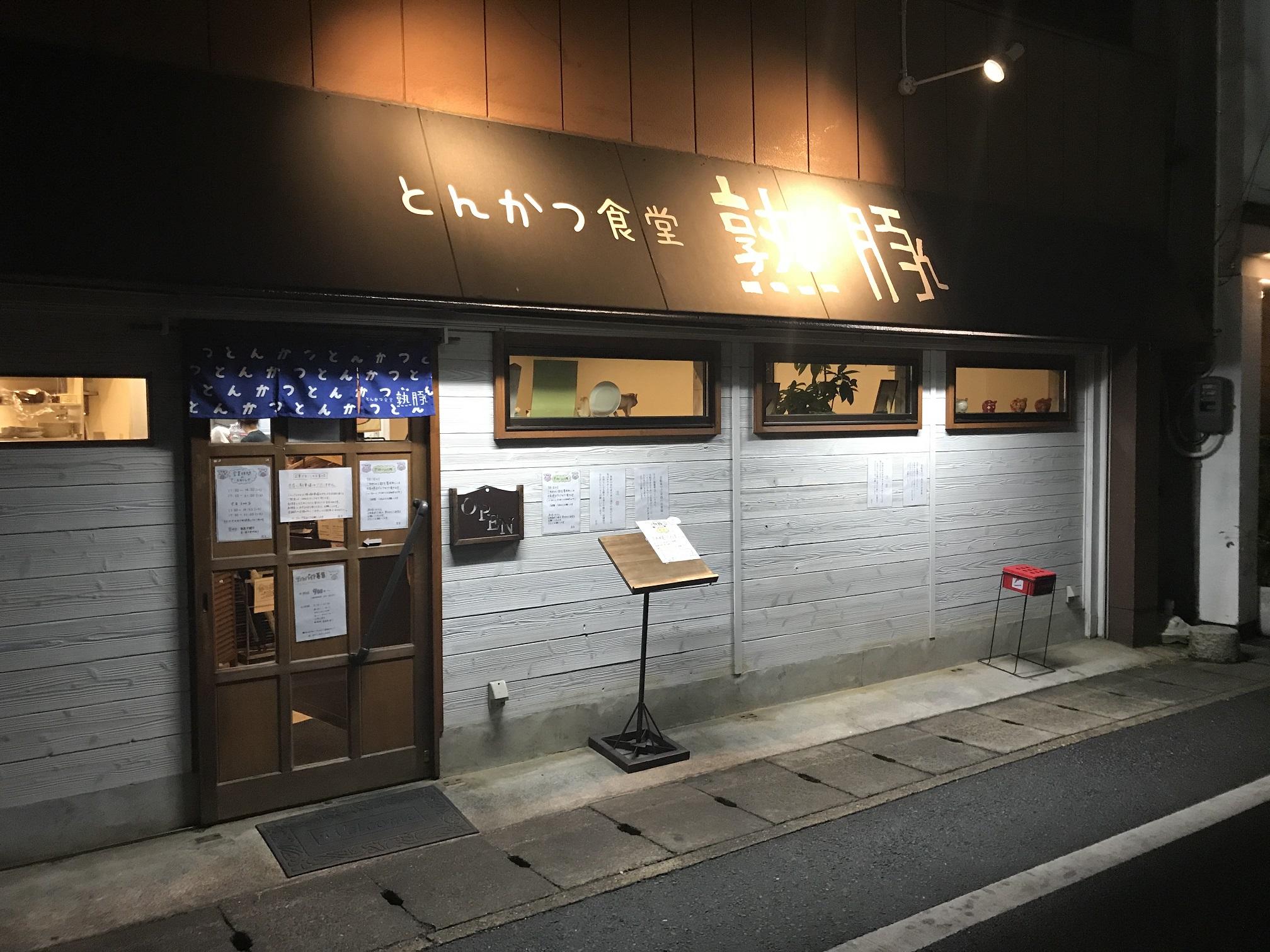 とんかつ食堂 熟豚(京都市山科区/とんかつ屋)