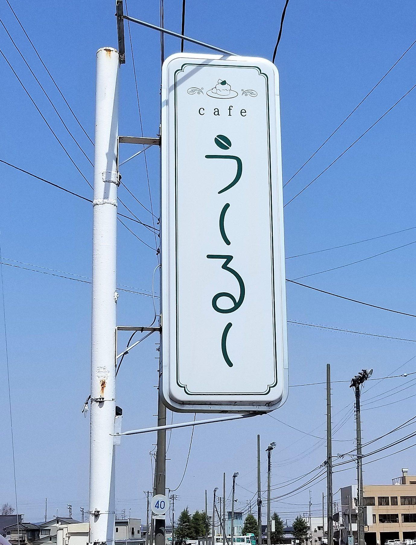 ☕Caféうーるー・∪・ (長岡市/カフェ)