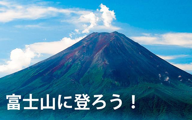 そうだ富士山に登ろう。(富士山)