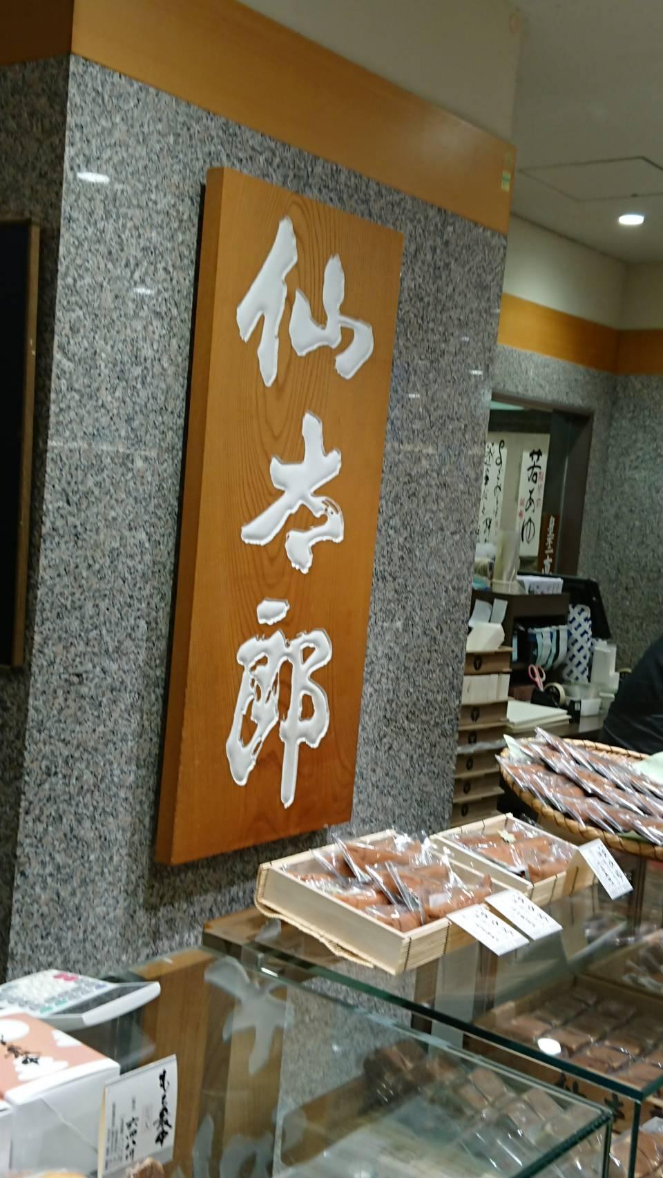 仙太郎(京都駅前)