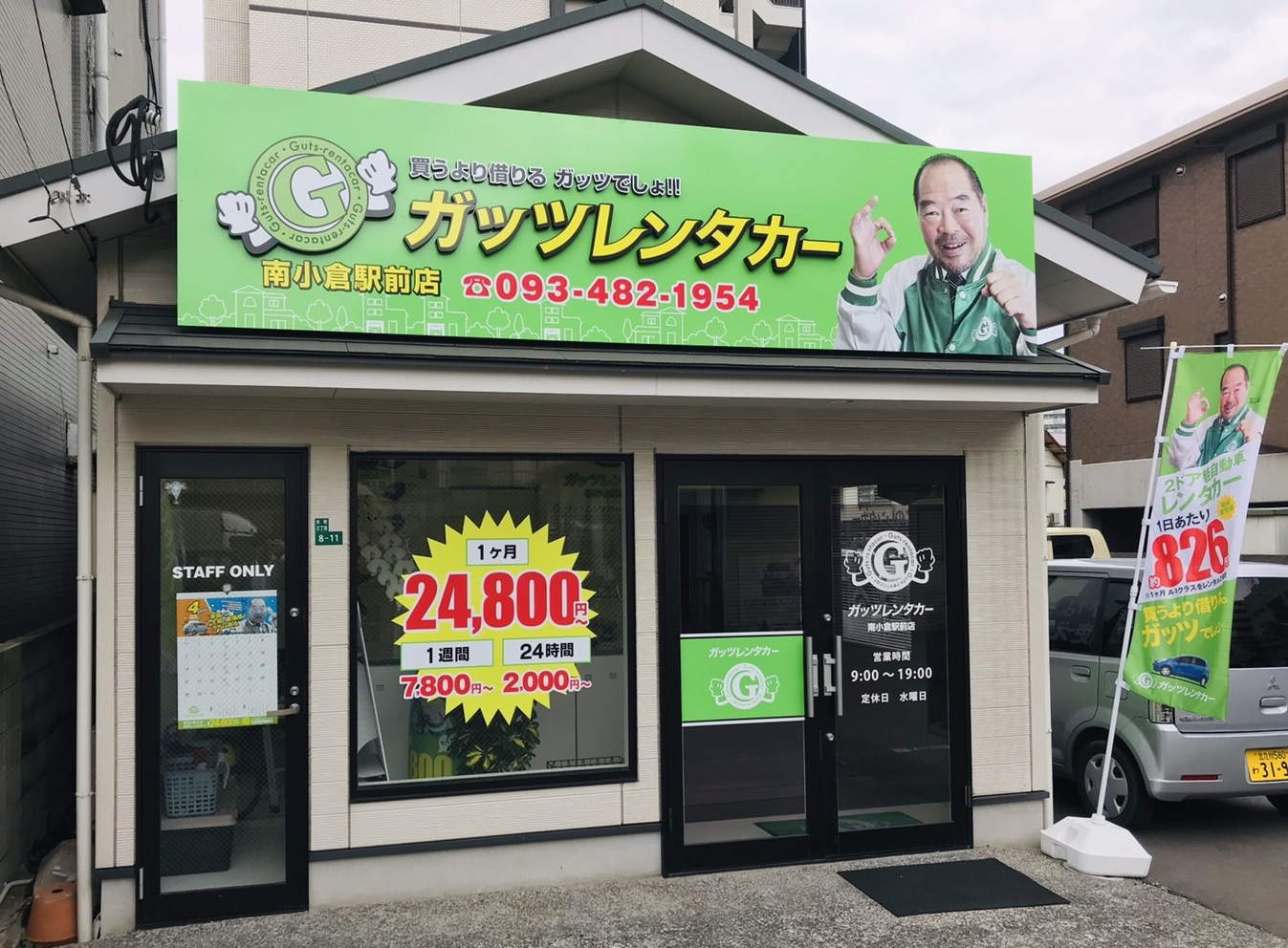 南小倉駅前店