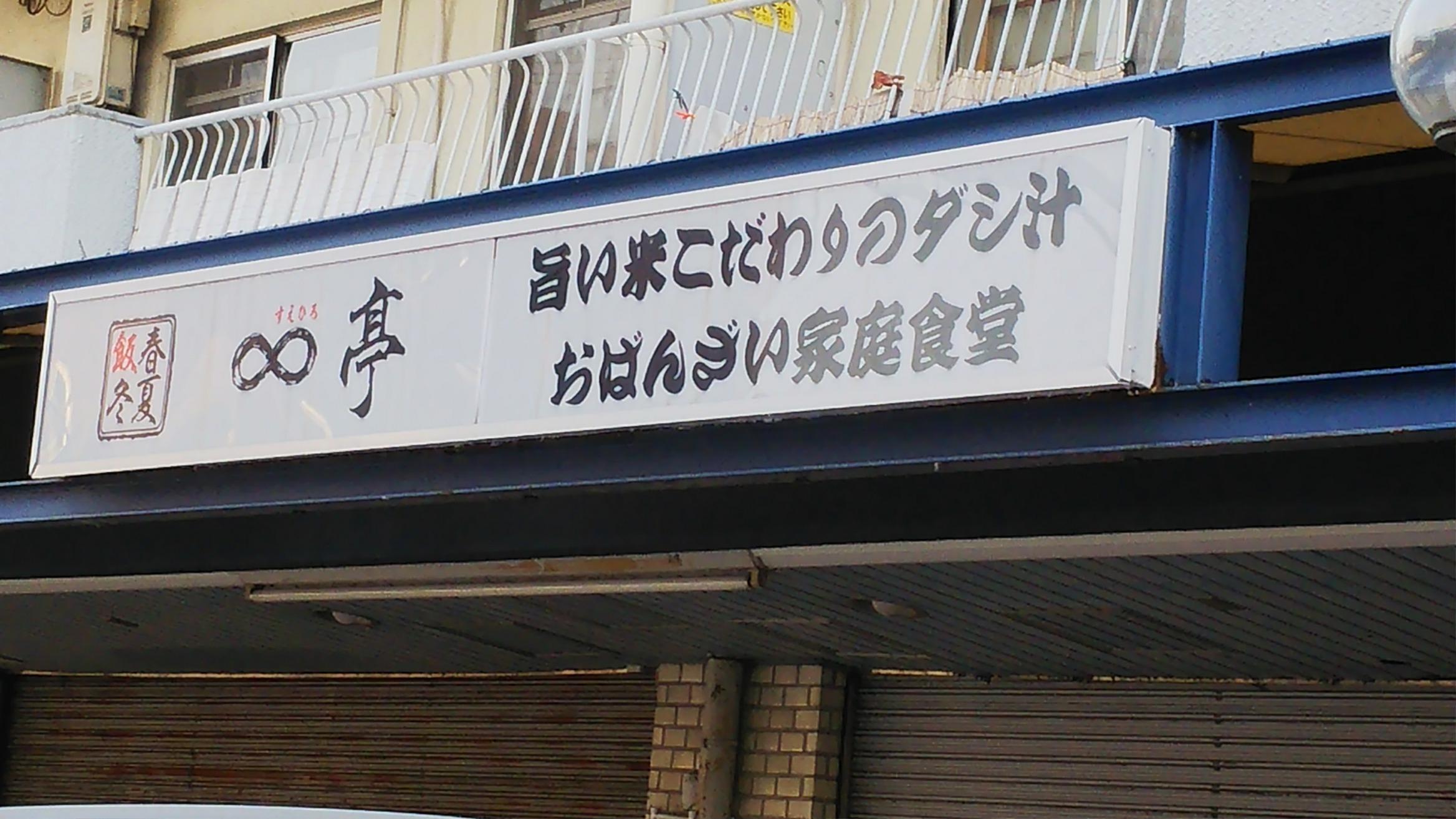 すえひろ亭 ∞テイ (山科区/食堂)