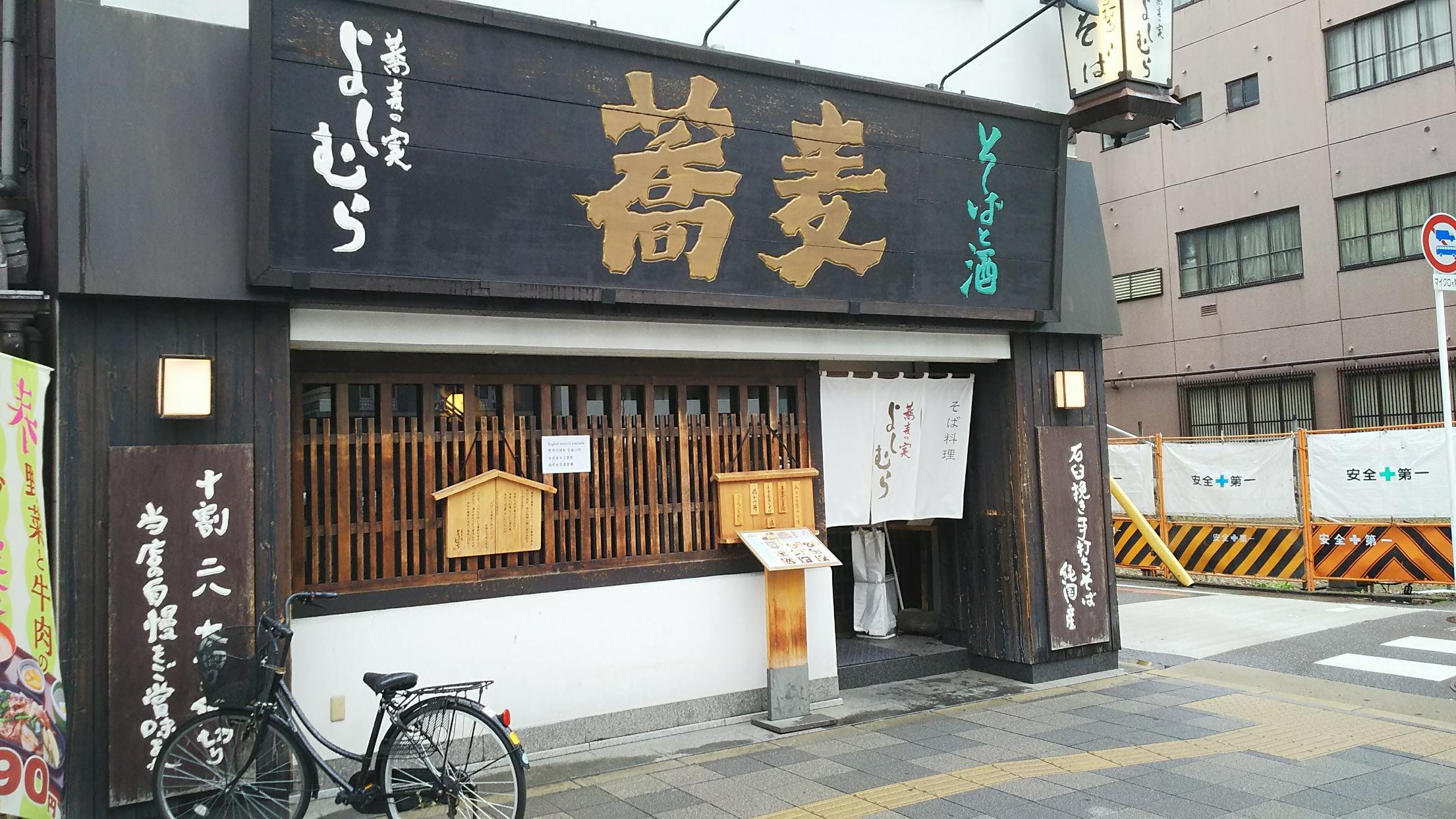 蕎麦工房 蕎麦の実 よしむら(京都市/そば屋)
