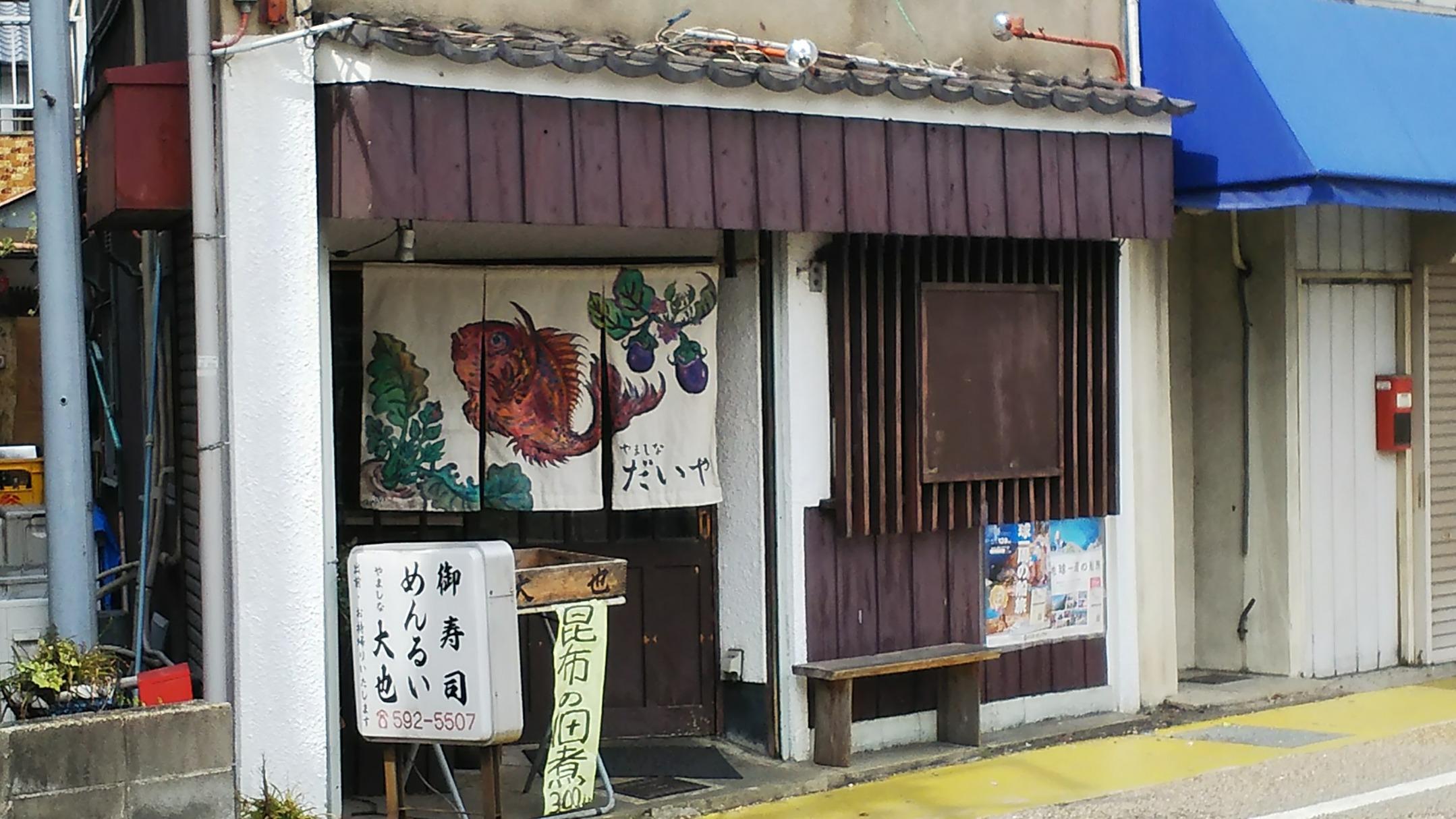 大也鮨(京都市山科区/うどん、そば、寿司)