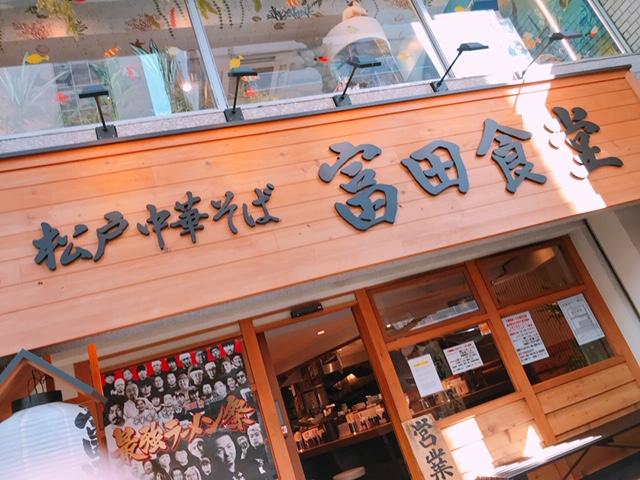松戸中華そば 富田食堂(千葉県松戸市/ラーメン)