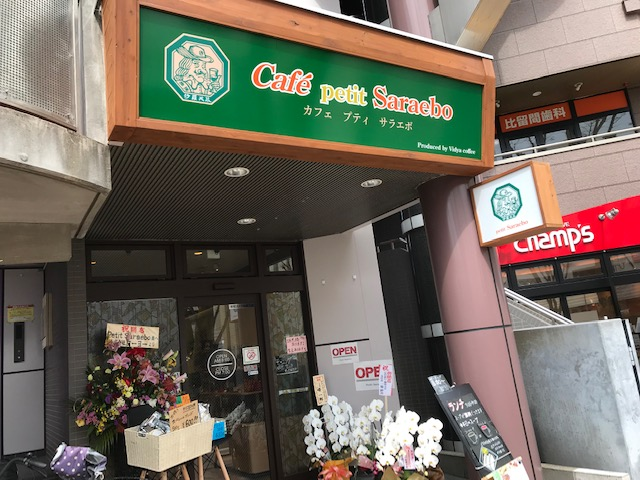 カフェ プティサラエボ(Petit沙羅英慕)(千葉県松戸市/カフェ)