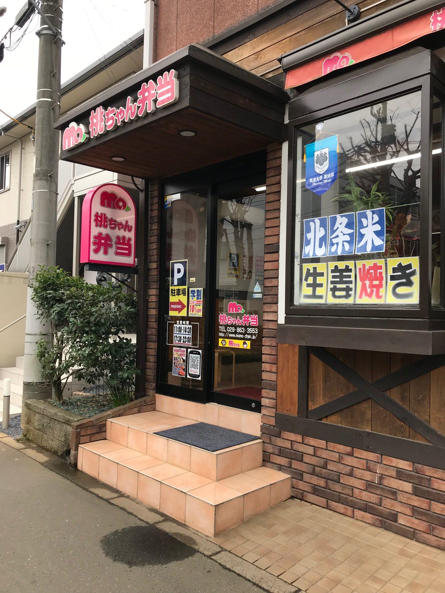桃ちゃん弁当 (つくば市/ランチお弁当)