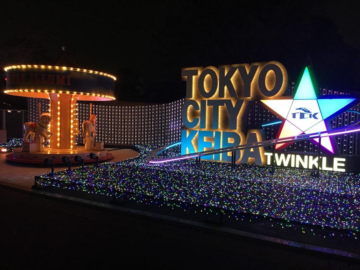 大井競馬場(東京都品川区)