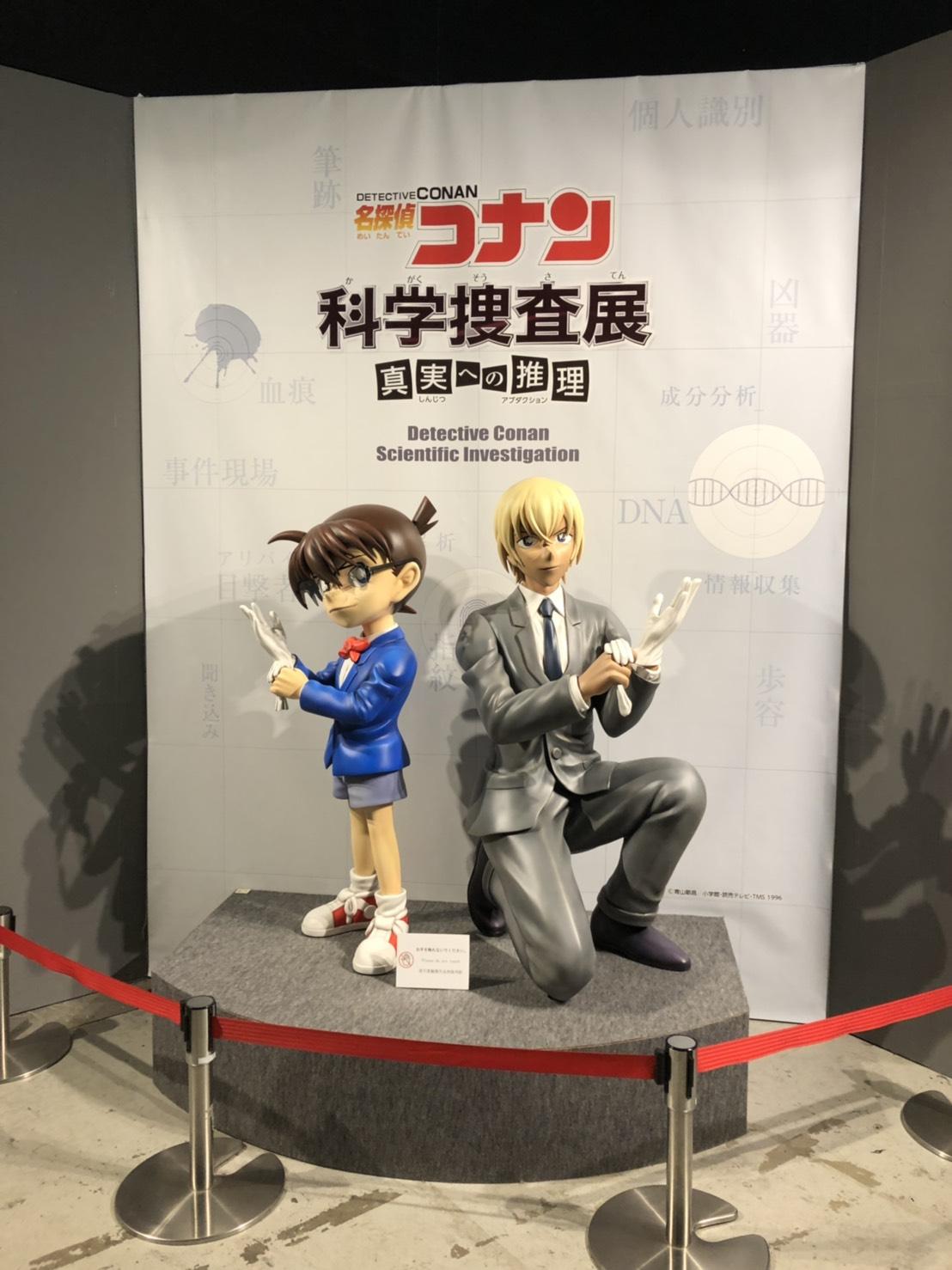 コナン科学捜査展(枚方市)